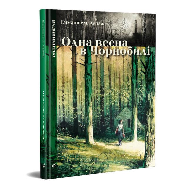 Одна весна в Чорнобилі