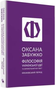 Філософія української ідеї та європейський контекст. Франківський період