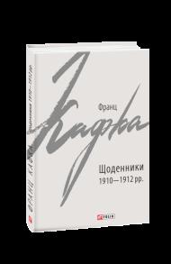 Щоденники 1910-1912 рр.
