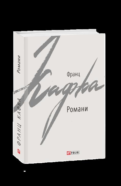 Романи (Кафка)
