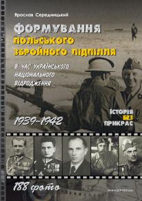 Формування польського збройного підпілля в час українського національного відродження. 1939-1942 роки