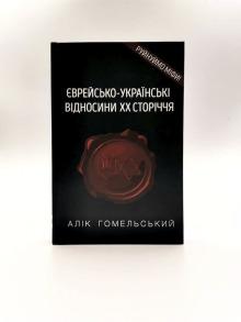 Єврейсько-українські відносини ХХ сторіччя