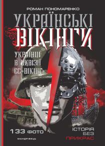 """Українські вікінги : українці в дивізії СС """"Вікінг"""". Липень – листопад 1944 року"""