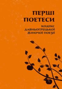 Перші поетеси: Кодекс давньогрецької жіночої поезії