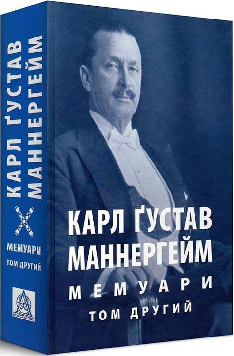 Мемуари. Том 2. Карл Ґустав Маннергейм