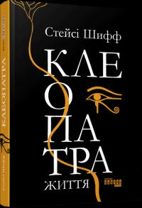Клеопатра. Життя