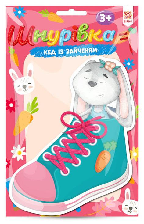 Шнурівка Кед із зайченям
