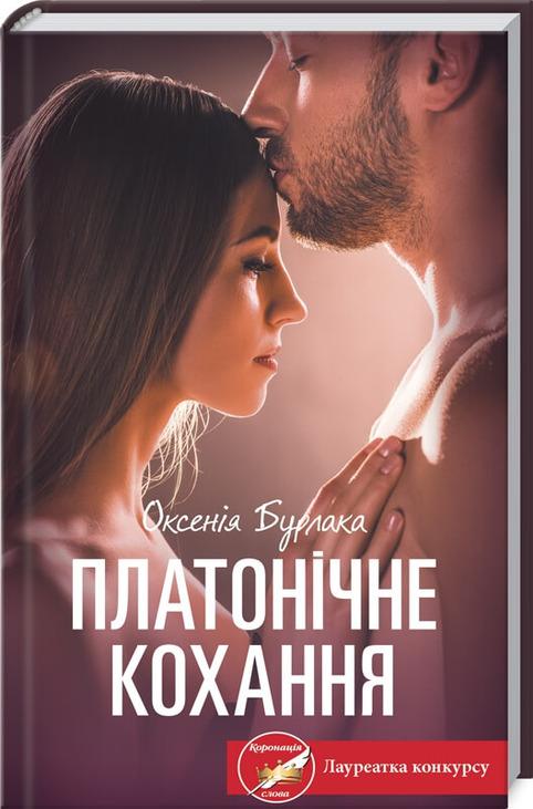 Платонічне кохання