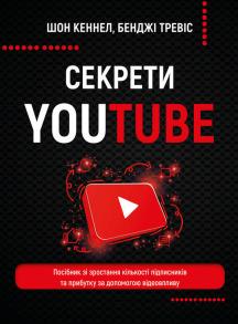 Секрети YouTube. Посібник зі зростання кількості підписників та прибутку за допомогою відеовпливу