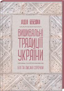 Вишивальні традиції України: «білі» та «писані» сорочки