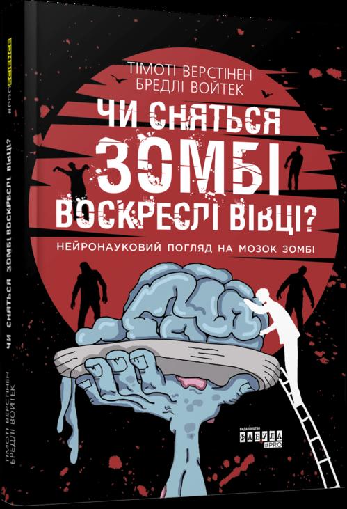 Чи сняться зомбі воскреслі вівці? Нейронауковий погляд на мозок зомбі
