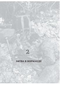 """Сталевий шквал: історія """"дивізії сімнадцятирічних"""". 12-та танкова дивізія СС """"Гітлерюґенд"""". Фото 2"""