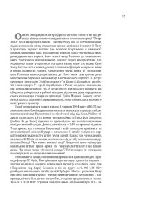 """Сталевий шквал: історія """"дивізії сімнадцятирічних"""". 12-та танкова дивізія СС """"Гітлерюґенд"""". Фото 3"""