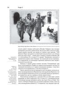 """Сталевий шквал: історія """"дивізії сімнадцятирічних"""". 12-та танкова дивізія СС """"Гітлерюґенд"""". Фото 4"""
