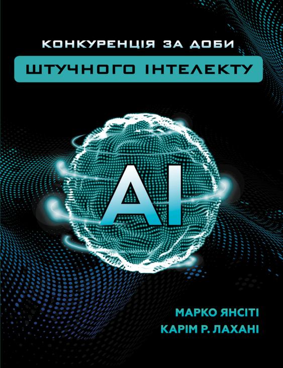 Конкуренція за доби штучного інтелекту