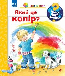 Чому? Чого? Навіщо? Який це колір? 2-4 роки