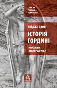 Історія гордині: Психологія і межі розвитку