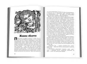 Нотатки про Шерлока Холмса. Фото 2