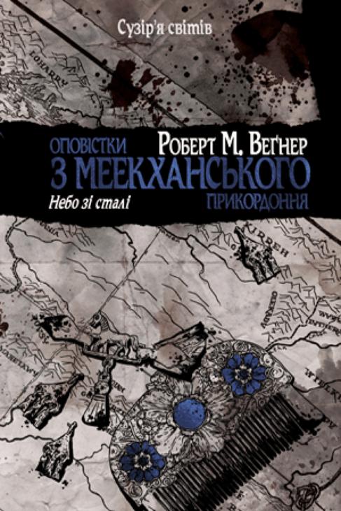 Оповістки з Меекханського прикордоння. Книга 3. Небо зі сталі
