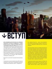 Світ гри Cyberpunk 2077. Фото 2