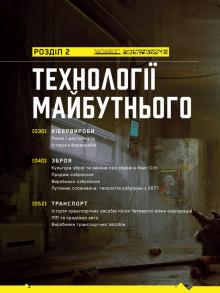 Світ гри Cyberpunk 2077. Фото 4