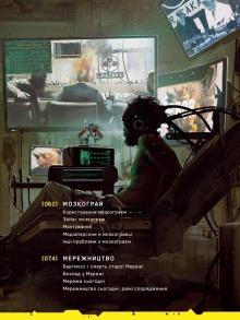 Світ гри Cyberpunk 2077. Фото 5