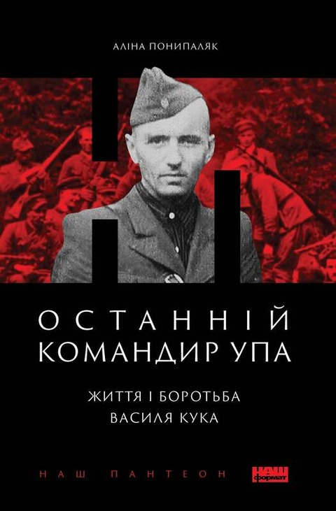 Останній командир УПА. Життя і боротьба Василя Кука