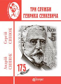 Три служби Генрика Сенкевича
