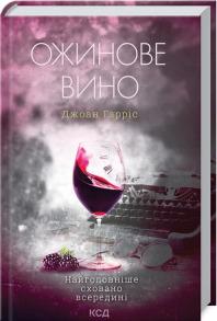 Ожинове вино
