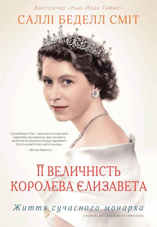 Її Величність королева Єлизавета. Життя сучасного монарха