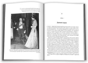 Її Величність королева Єлизавета. Життя сучасного монарха. Фото 3