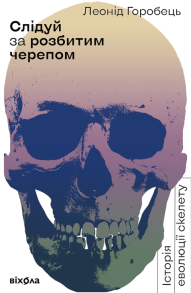 Слідуй за розбитим черепом: історія еволюції скелета