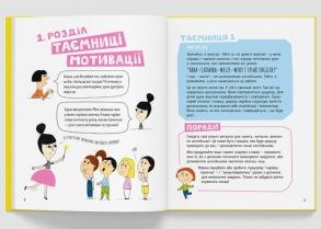 Storytelling. Англійська для дітей в історіях з учителькою в рожевій спідниці. Фото 4