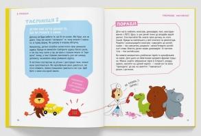 Storytelling. Англійська для дітей в історіях з учителькою в рожевій спідниці. Фото 2