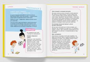 Storytelling. Англійська для дітей в історіях з учителькою в рожевій спідниці. Фото 3