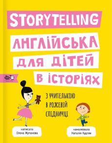 Storytelling. Англійська для дітей в історіях з учителькою в рожевій спідниці