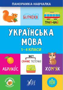 Панорамка-навчалка — Українська мова. 1-4 класи