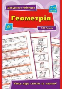 Довідник у таблицях — Геометрія. 7–11 класи