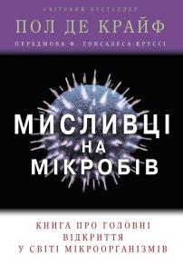 Мисливці на мікробів. Книга про головні відкриття у світі мікроорганізмів
