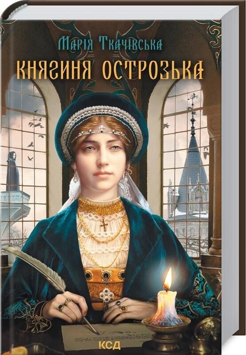 Княгиня Острозька