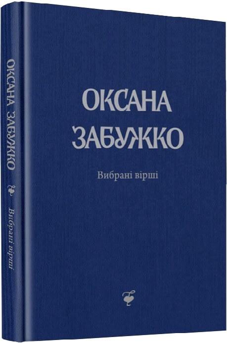 Оксана Забужко. Вірші. 1980-2013
