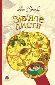 Зів'яле листя