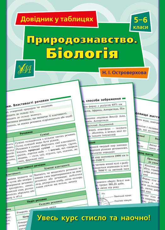 Довідник у таблицях (5-6 класи) — Природознавство. Біологія. 5–6 класи