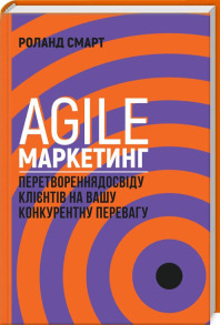 Agile-маркетинг. Перетворення досвіду клієнтів на вашу конкурентну перевагу