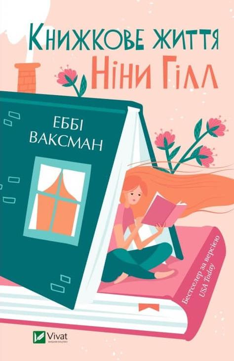 Книжкове життя Ніни Гілл