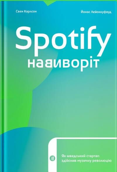 Spotify навиворіт. Як шведський стартап здійснив музичну революцію
