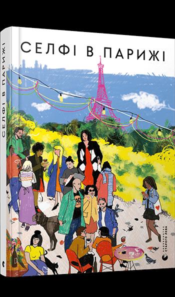 Селфі в Парижі
