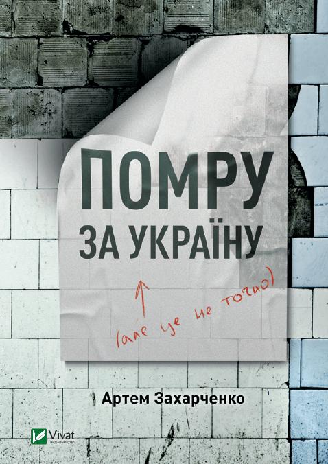 Помру за Україну, але це не точно