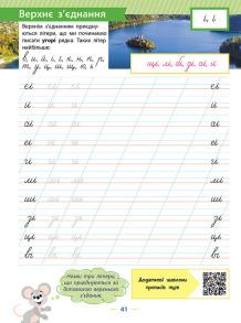 Прописи-шаблони. Від літер до речень. 1 клас. Фото 3
