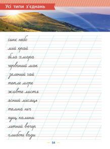 Прописи-шаблони. Від літер до речень. 1 клас. Фото 4